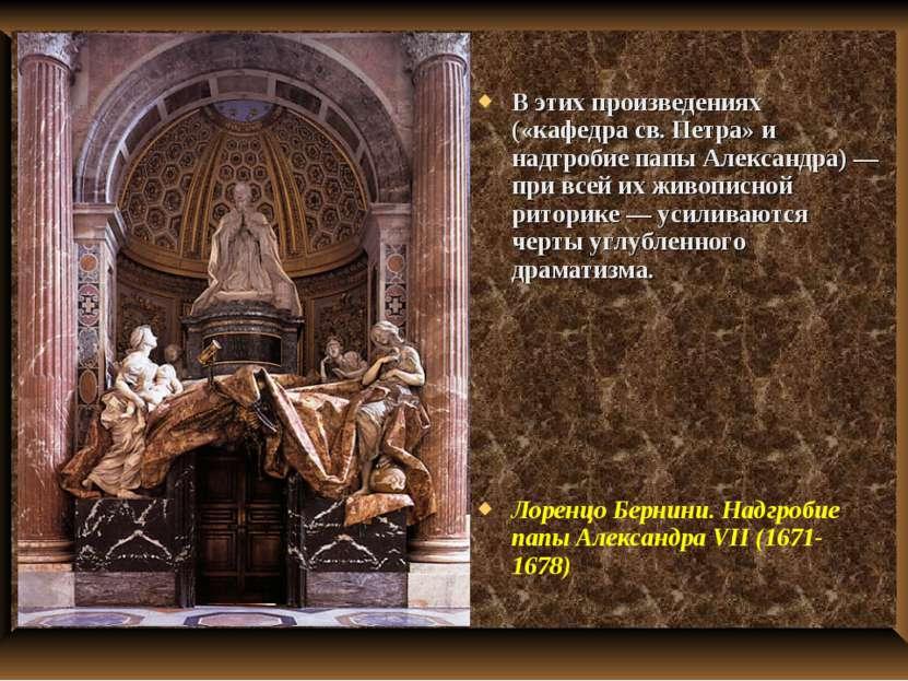 В этих произведениях («кафедра св. Петра» и надгробие папы Александра) — при ...