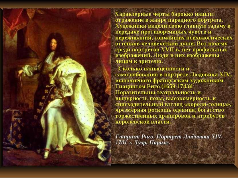 Характерные черты барокко нашли отражение в жанре парадного портрета. Художни...