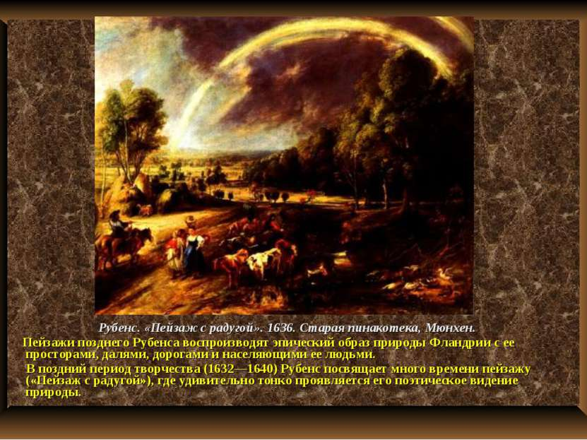 Рубенс. «Пейзаж с радугой». 1636. Старая пинакотека, Мюнхен. Пейзажи позднего...
