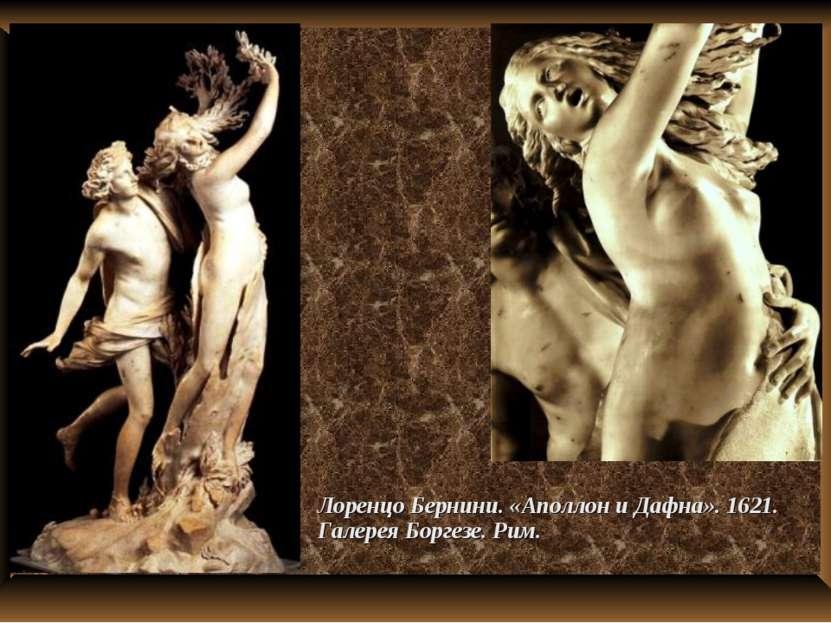 Лоренцо Бернини. «Аполлон и Дафна». 1621. Галерея Боргезе. Рим.