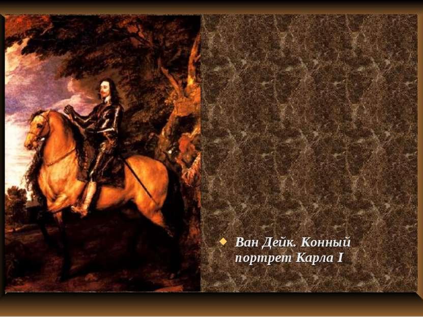 Ван Дейк. Конный портрет Карла I
