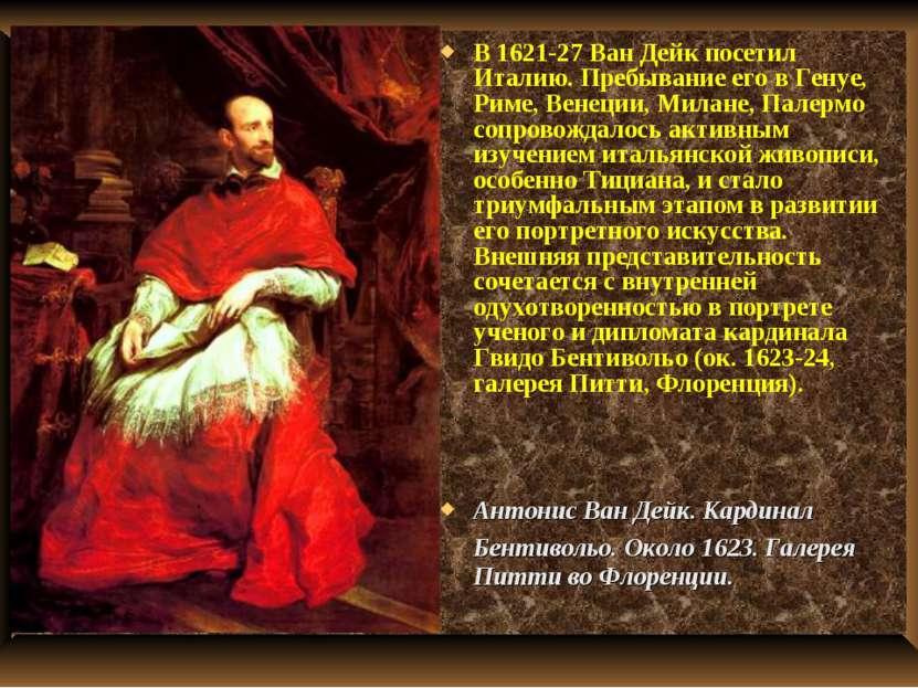 В 1621-27 Ван Дейк посетил Италию. Пребывание его в Генуе, Риме, Венеции, Мил...