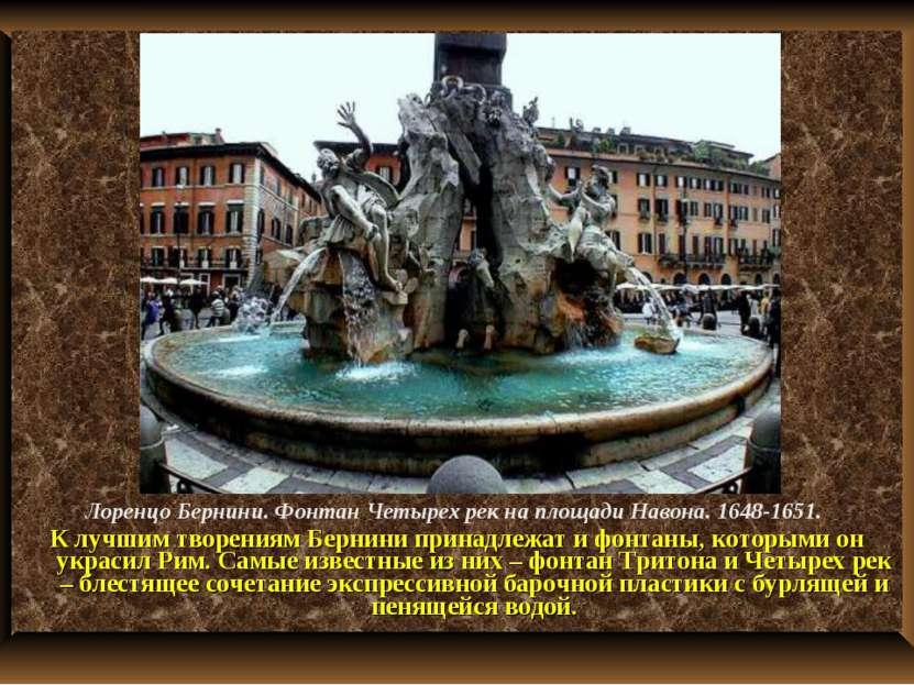 Лоренцо Бернини. Фонтан Четырех рек на площади Навона. 1648-1651. К лучшим тв...