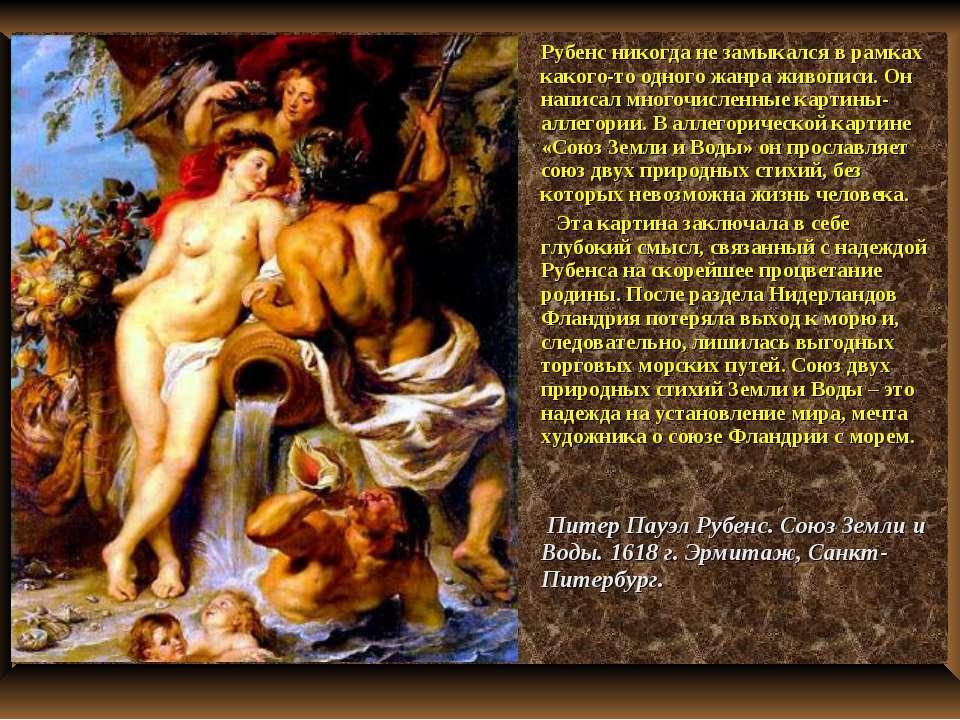 Рубенс никогда не замыкался в рамках какого-то одного жанра живописи. Он напи...