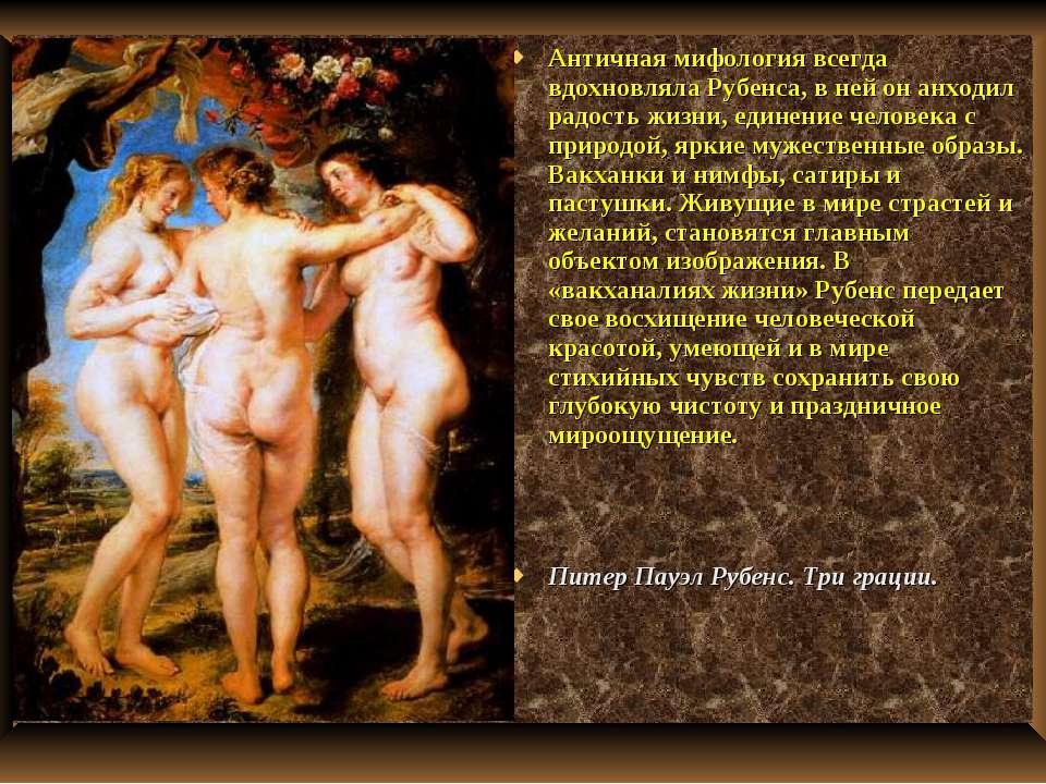Античная мифология всегда вдохновляла Рубенса, в ней он анходил радость жизни...