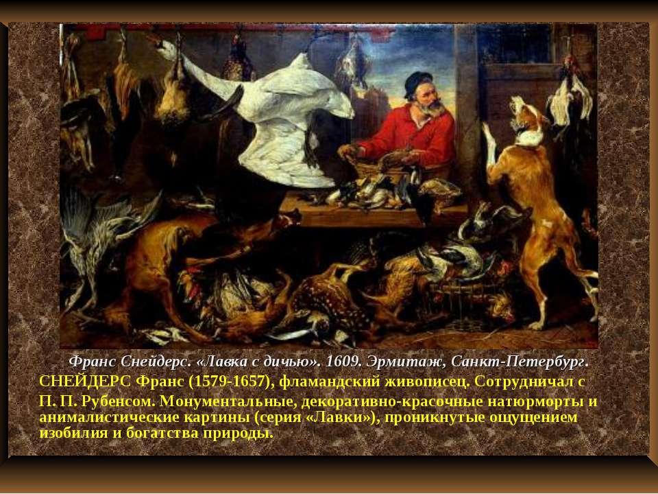 Франс Снейдерс. «Лавка с дичью». 1609. Эрмитаж, Санкт-Петербург. СНЕЙДЕРС Фра...