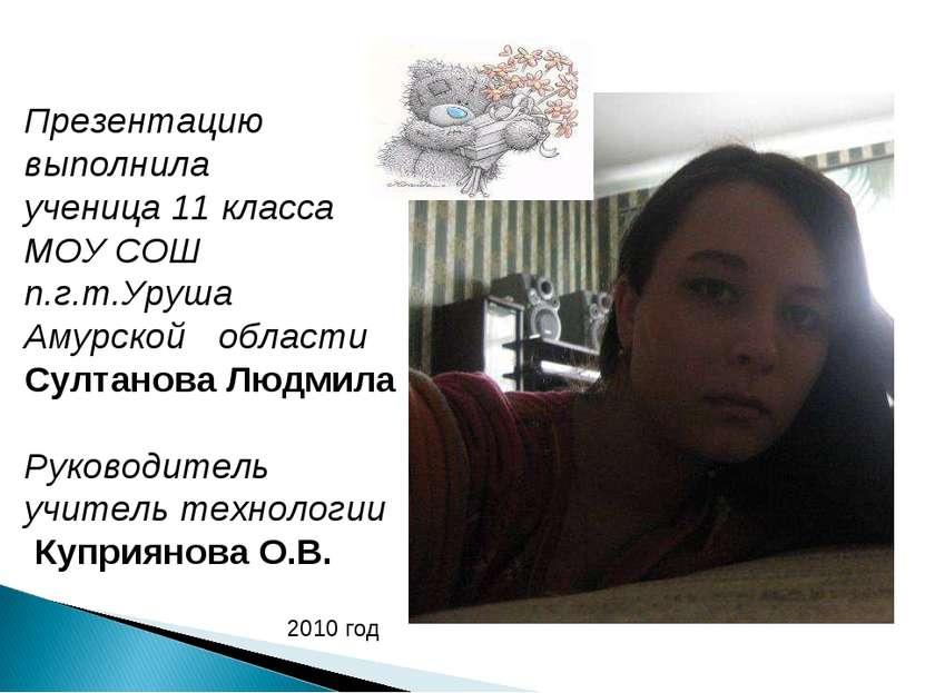 Презентацию выполнила ученица 11 класса МОУ СОШ п.г.т.Уруша Амурской области ...