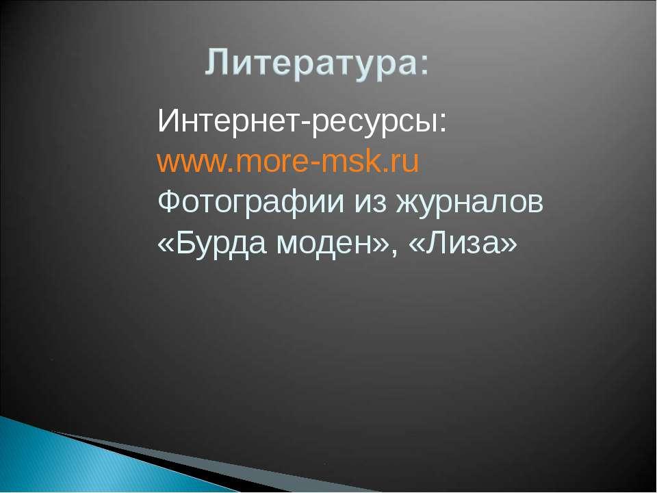 Интернет-ресурсы: www.more-msk.ru Фотографии из журналов «Бурда моден», «Лиза»