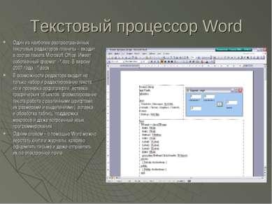 Текстовый процессор Word Один из наиболее распространённых текстовых редактор...