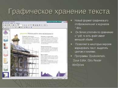 Графическое хранение текста Новый формат графического отображения книг и журн...