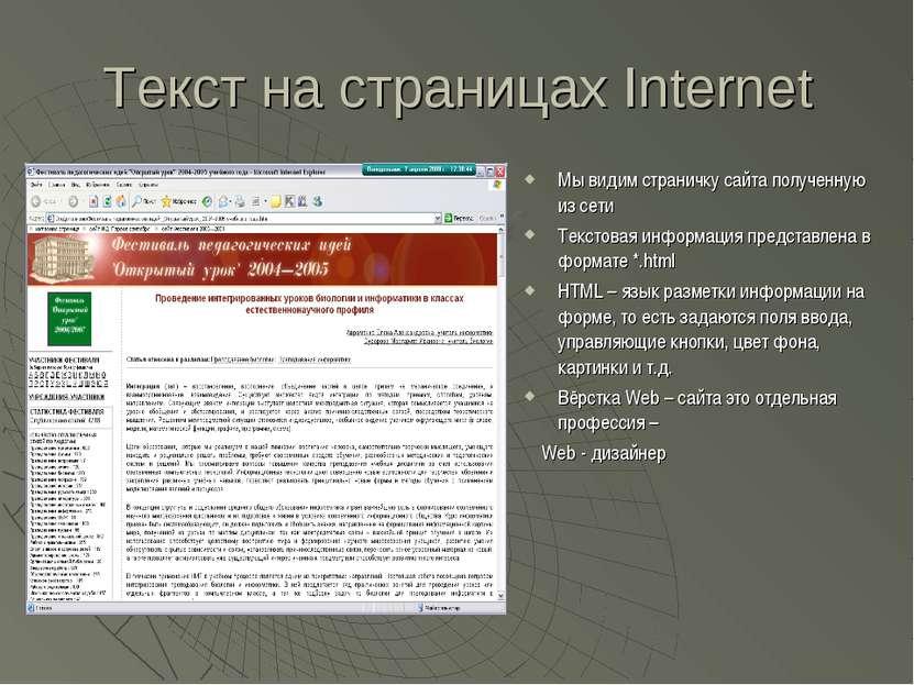 Текст на страницах Internet Мы видим страничку сайта полученную из сети Текст...