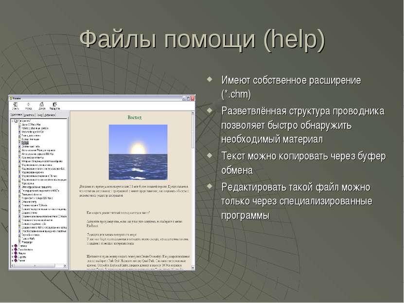 Файлы помощи (help) Имеют собственное расширение (*.chm) Разветвлённая структ...