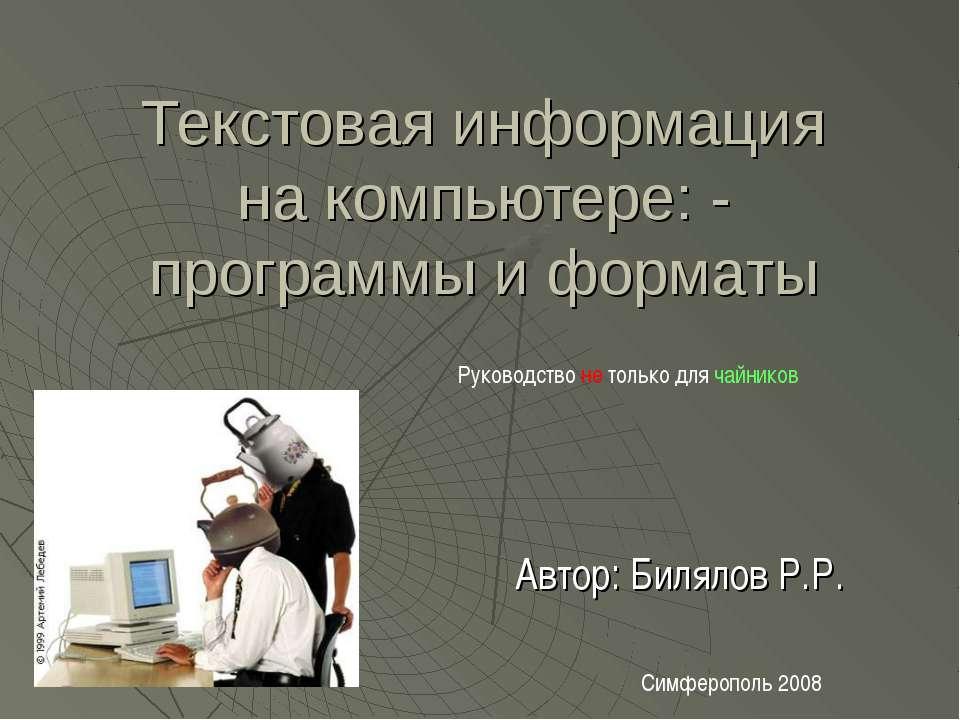 Текстовая информация на компьютере: - программы и форматы Автор: Билялов Р.Р....