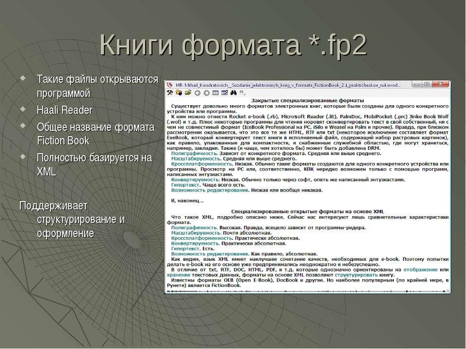 Книги формата *.fp2 Такие файлы открываются программой Haali Reader Общее наз...