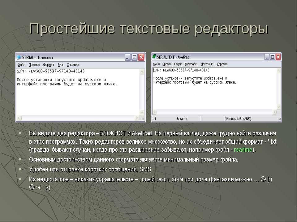Простейшие текстовые редакторы Вы видите два редактора –БЛОКНОТ и AkelPad. На...