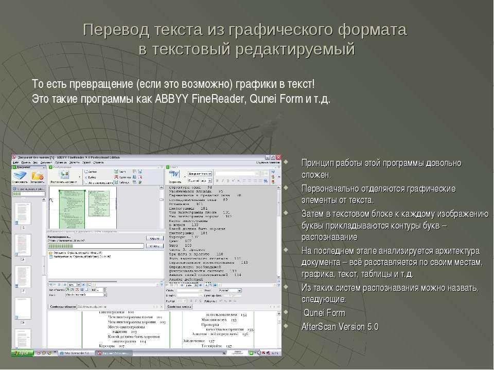 Перевод текста из графического формата в текстовый редактируемый Принцип рабо...