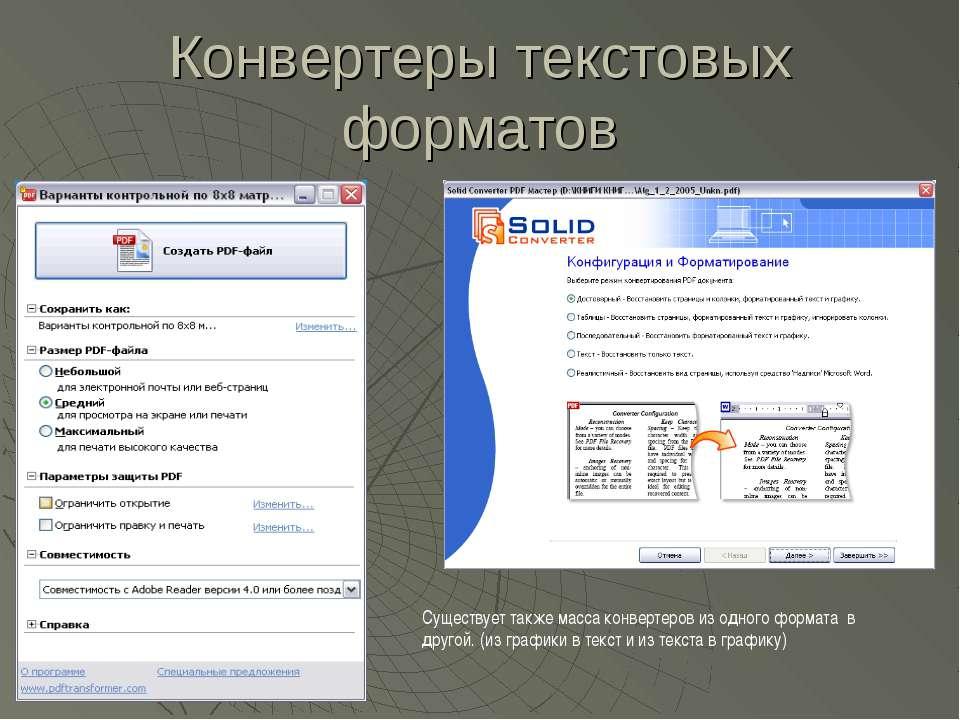 Конвертеры текстовых форматов Существует также масса конвертеров из одного фо...