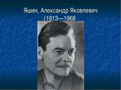 Яшин, Александр Яковлевич (1913—1968