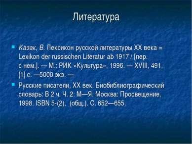 Литература Казак, В.Лексикон русской литературы XX века = Lexikon der russis...