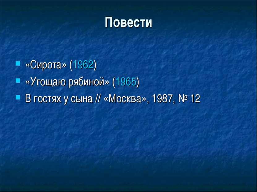 Повести «Сирота» (1962) «Угощаю рябиной» (1965) В гостях у сына // «Москва», ...