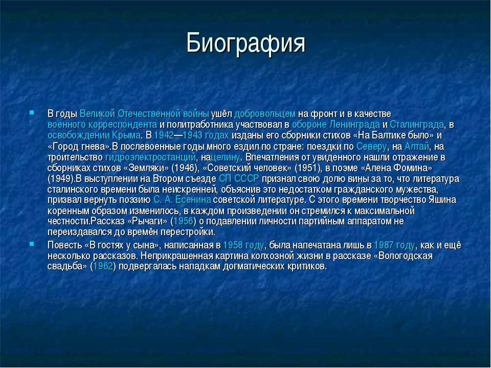 Биография В годыВеликой Отечественной войныушёлдобровольцемна фронт и в к...