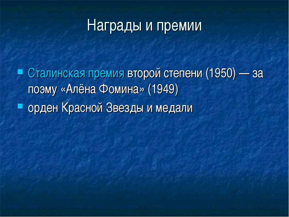 Награды и премии Сталинская премиявторой степени (1950)— за поэму «Алёна Фо...