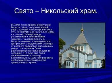 Свято – Никольский храм. В 1798г. по на правом берегу реки Бугунты был сооруж...