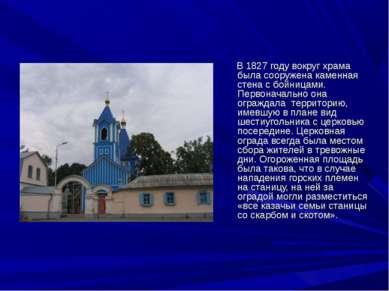 В 1827 году вокруг храма была сооружена каменная стена с бойницами. Первонача...