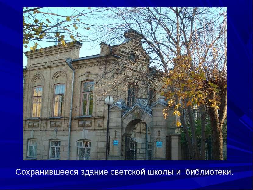 Сохранившееся здание светской школы и библиотеки.
