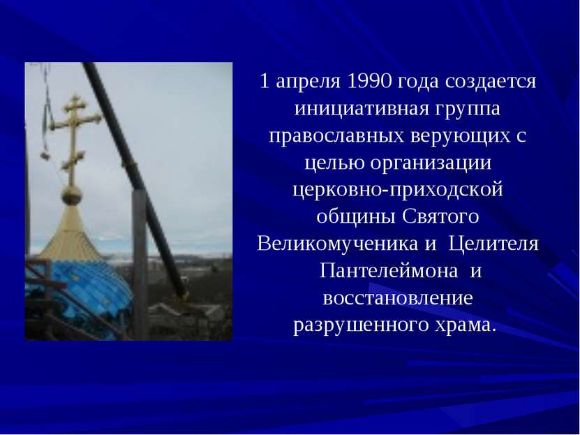 1 апреля 1990 года создается инициативная группа православных верующих с цель...