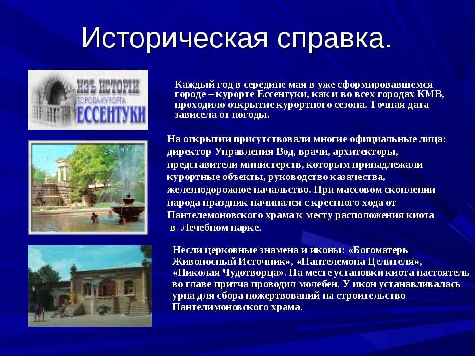 Историческая справка. Несли церковные знамена и иконы: «Богоматерь Живоносный...