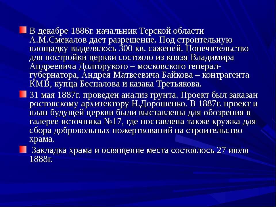 В декабре 1886г. начальник Терской области А.М.Смекалов дает разрешение. Под ...