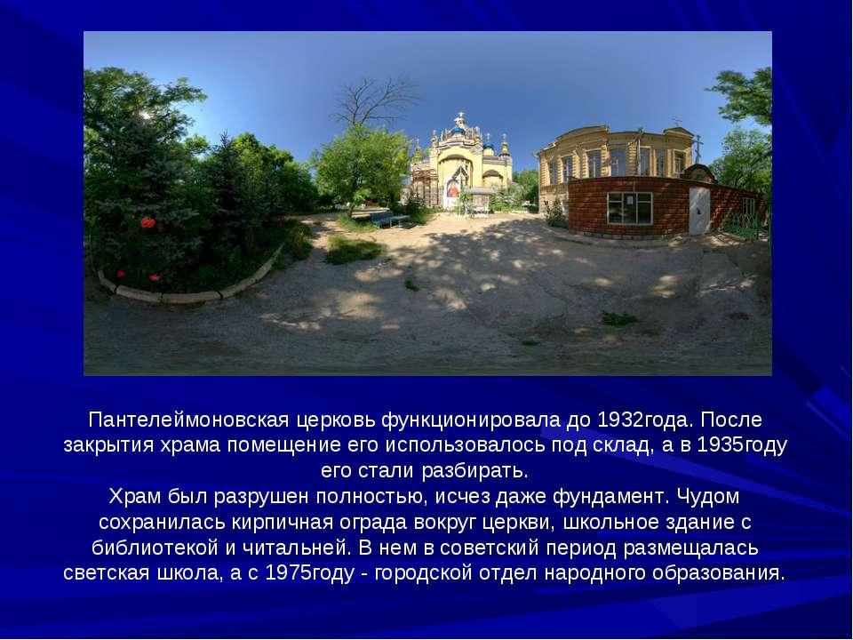 Пантелеймоновская церковь функционировала до 1932года. После закрытия храма п...