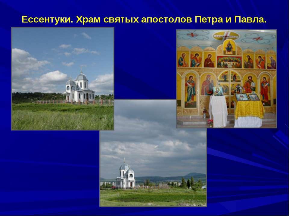 Ессентуки. Храм святых апостолов Петра и Павла.