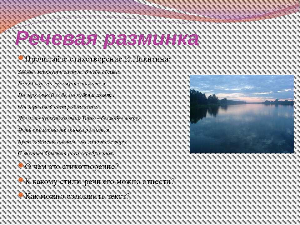 Речевая разминка Прочитайте стихотворение И.Никитина: Звёзды меркнут и гаснут...