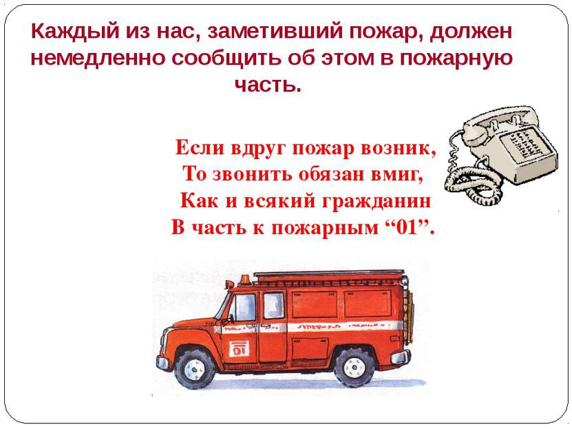 Каждый из нас, заметивший пожар, должен немедленно сообщить об этом в пожарну...
