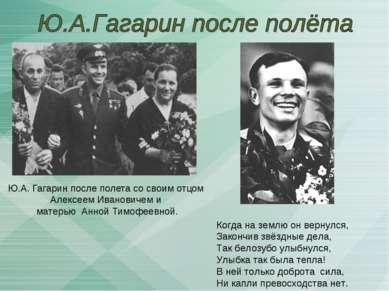 Ю.А. Гагарин после полета со своим отцом Алексеем Ивановичем и матерью Анной ...