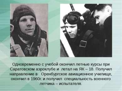 Одновременно с учебой окончил летные курсы при Саратовском аэроклубе и летал ...