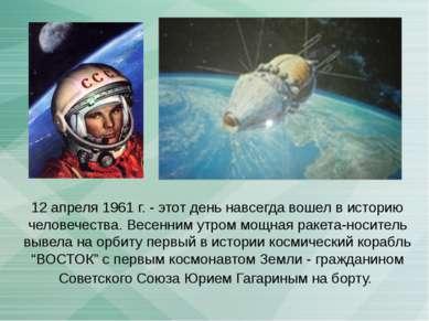 12 апреля 1961 г. - этот день навсегда вошел в историю человечества. Весенним...