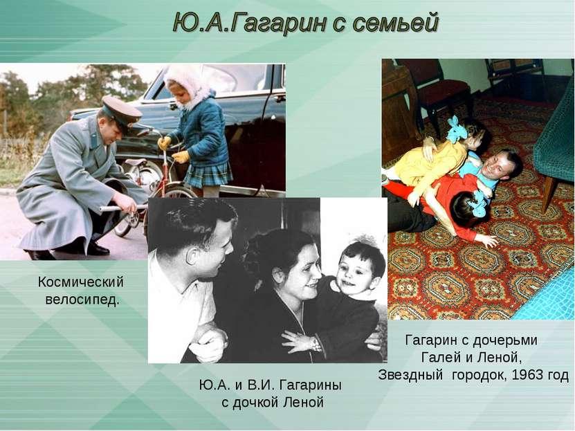 Космический велосипед. Гагарин с дочерьми Галей и Леной, Звездный городок, 19...