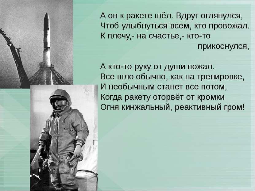 А он к ракете шёл. Вдруг оглянулся, Чтоб улыбнуться всем, кто провожал. К пле...