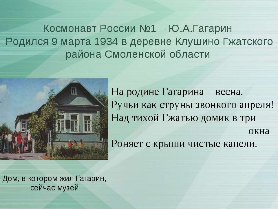 Космонавт России №1 – Ю.А.Гагарин Родился 9 марта 1934 в деревне Клушино Гжат...