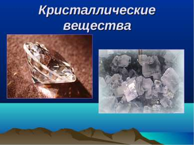 Кристаллические вещества