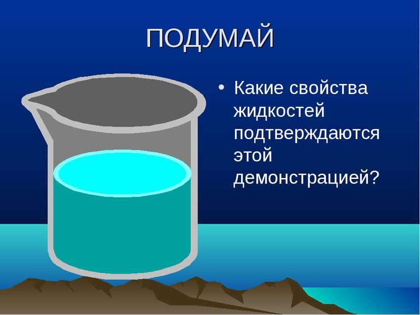 ПОДУМАЙ Какие свойства жидкостей подтверждаются этой демонстрацией?