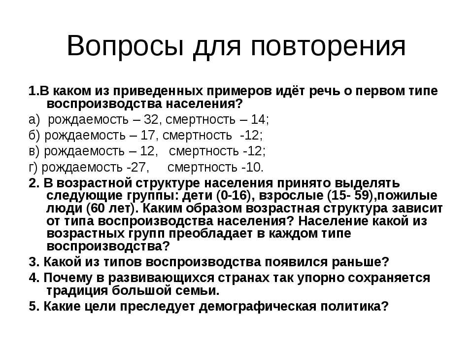 Вопросы для повторения 1.В каком из приведенных примеров идёт речь о первом т...