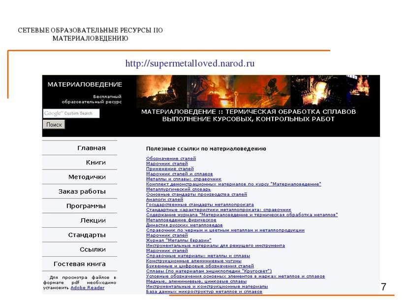 СЕТЕВЫЕ ОБРАЗОВАТЕЛЬНЫЕ РЕСУРСЫ ПО МАТЕРИАЛОВЕДЕНИЮ 7 http://supermetalloved....