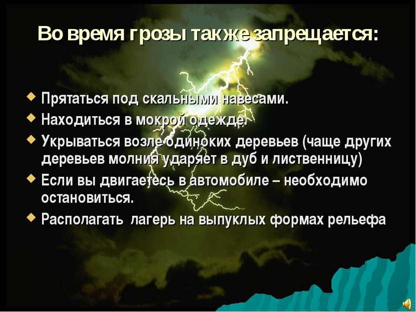 Во время грозы также запрещается: Прятаться под скальными навесами. Находитьс...