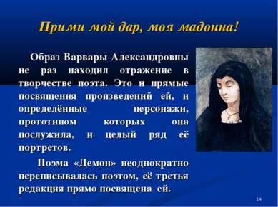* Прими мой дар, моя мадонна! Образ Варвары Александровны не раз находил отра...