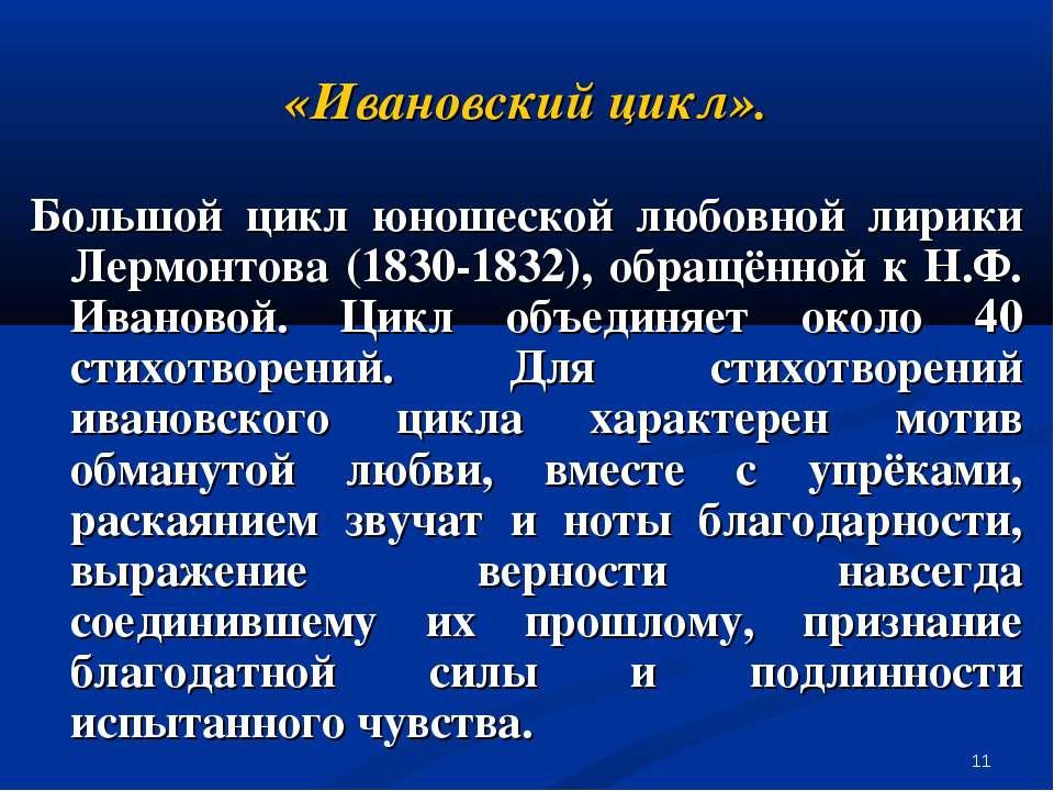 * «Ивановский цикл». Большой цикл юношеской любовной лирики Лермонтова (1830-...