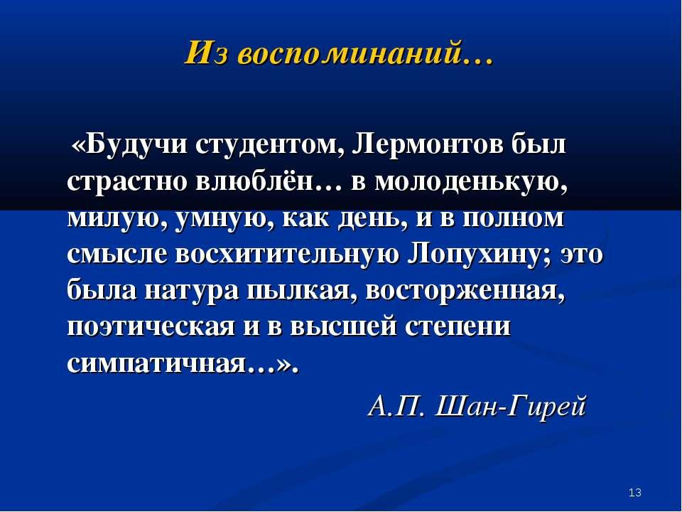 * Из воспоминаний… «Будучи студентом, Лермонтов был страстно влюблён… в молод...